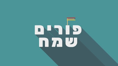 "Purim holiday greeting animation with text in hebrew Purim Sameach"" meaning Purim Hanukkah"" and gragger icon. flat design loop."
