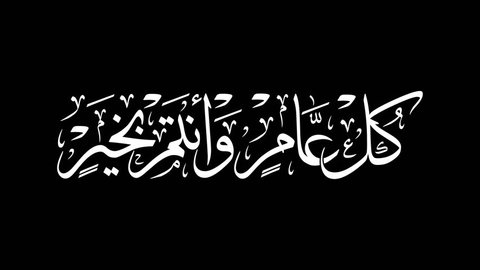 """Animated Arabic Calligraphy with Handwriting Simulation, WHITE Text with Black Background. Translation: """"May You Be Well Throughout The Year"""" for Ramadan, Eid, New Year and Muslim Community festivals."""