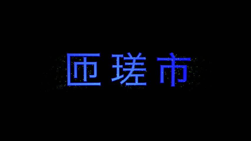 """""""Sosa"""" Text Animation. Japanese Language City Title in Chiba Prefecture. Destinations of Japan."""