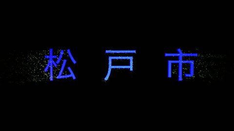 """""""Matsudo"""" Text Animation. Japanese Language City Title in Chiba Prefecture. Destinations of Japan."""