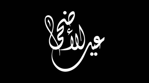 """Animated Arabic Calligraphy with Alpha Channel and Re-Colorable Text. """"EID AL-ADHA"""""""