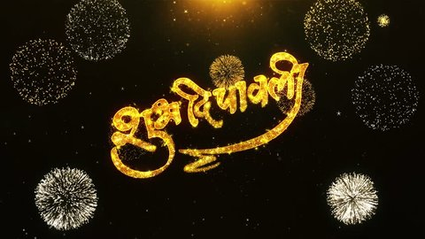 Happy Diwali Dipawali Text Greeting, Wishes with Golden Shining Glitter Star Dust Sparks Blinking Particles Fireworks display on Black Night Background. celebration, greeting card, invitation card. 21