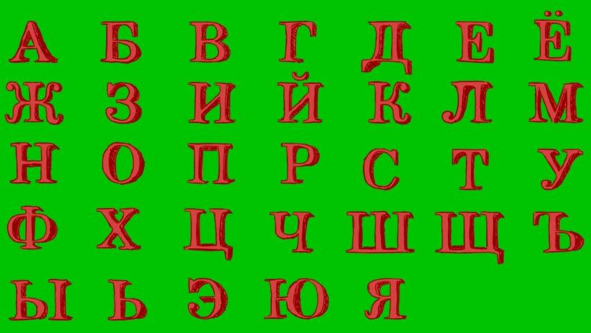 alphabet russe - 852×480