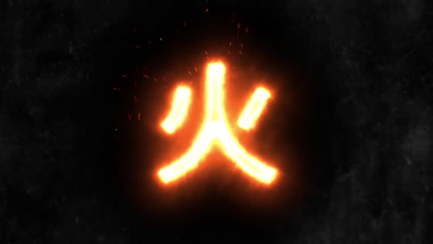 Japanese Character For Fire Japanese Character Royalty Free Video