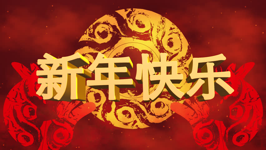Text animation of the word happy chinese new year stock footage 2017 year of the rooster greetings motion graphic smoke and sparkles particles effect golden m4hsunfo