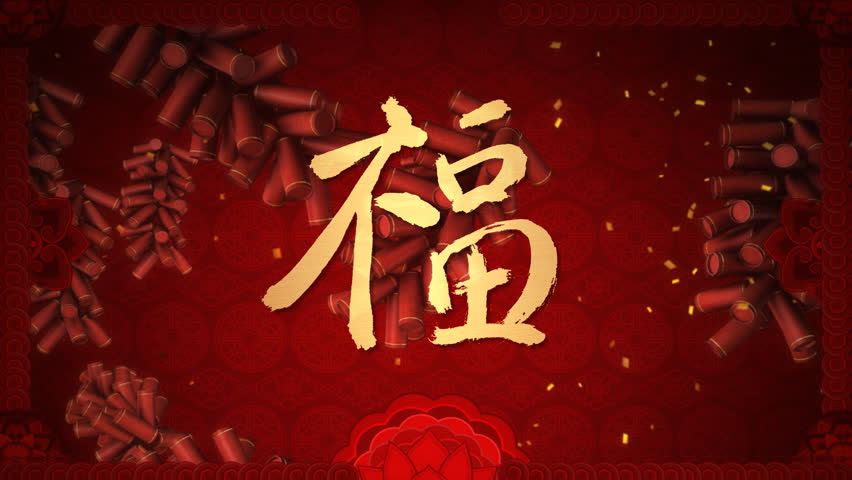 wish and blessing chinese calligraphy of traditional chinese lunar new year hd stock footage clip - Chinese New Year Video